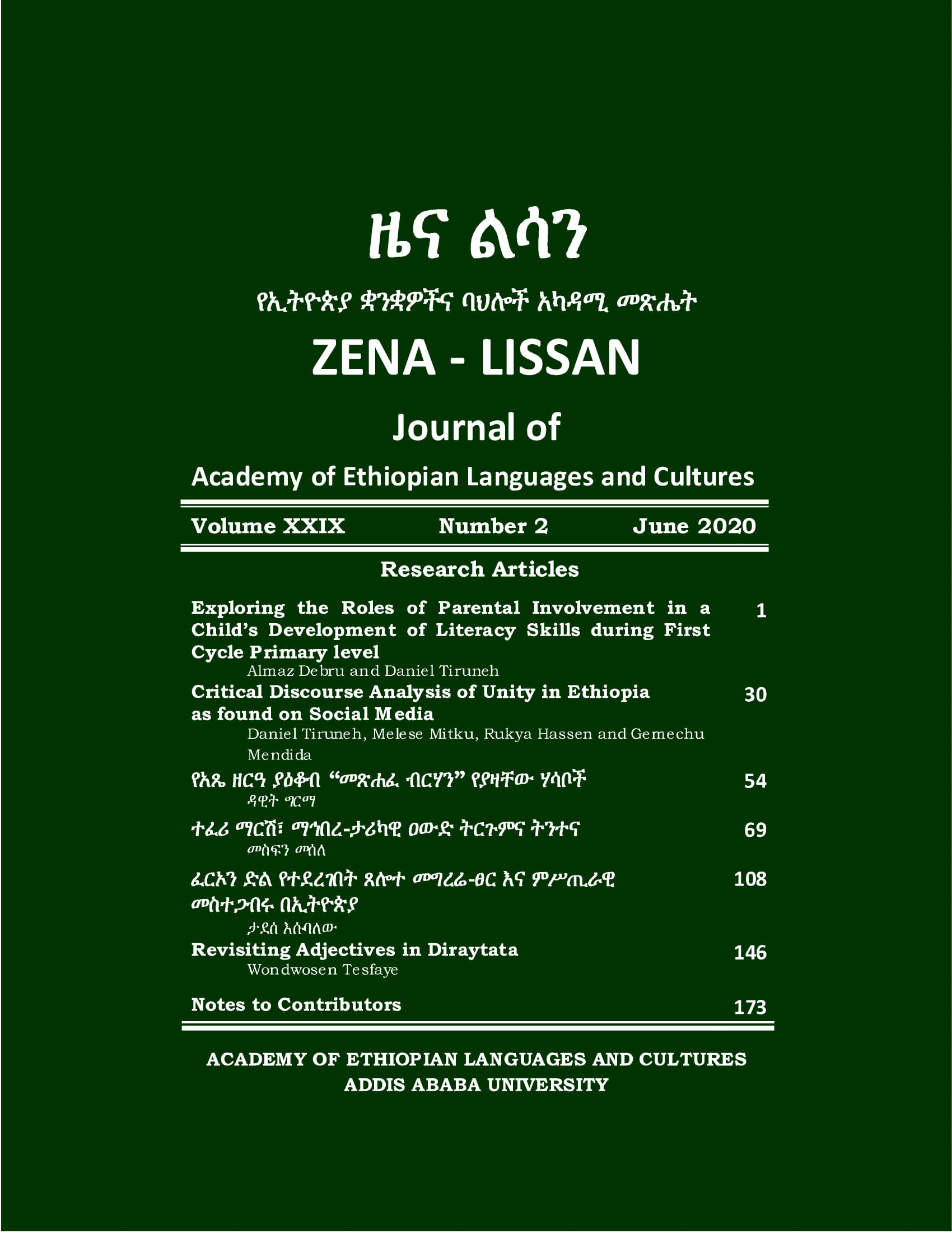 View Vol. 29 No. 2 (2020): ZENA-LISAN Journal of Ethiopian Languages and Cultures